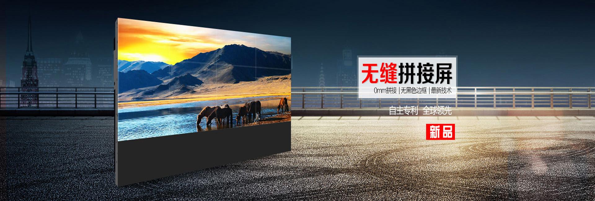 西安液晶彩立方平台官网屏