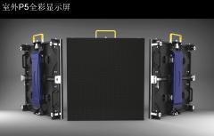 室外P5压铸铝箱LED显示屏